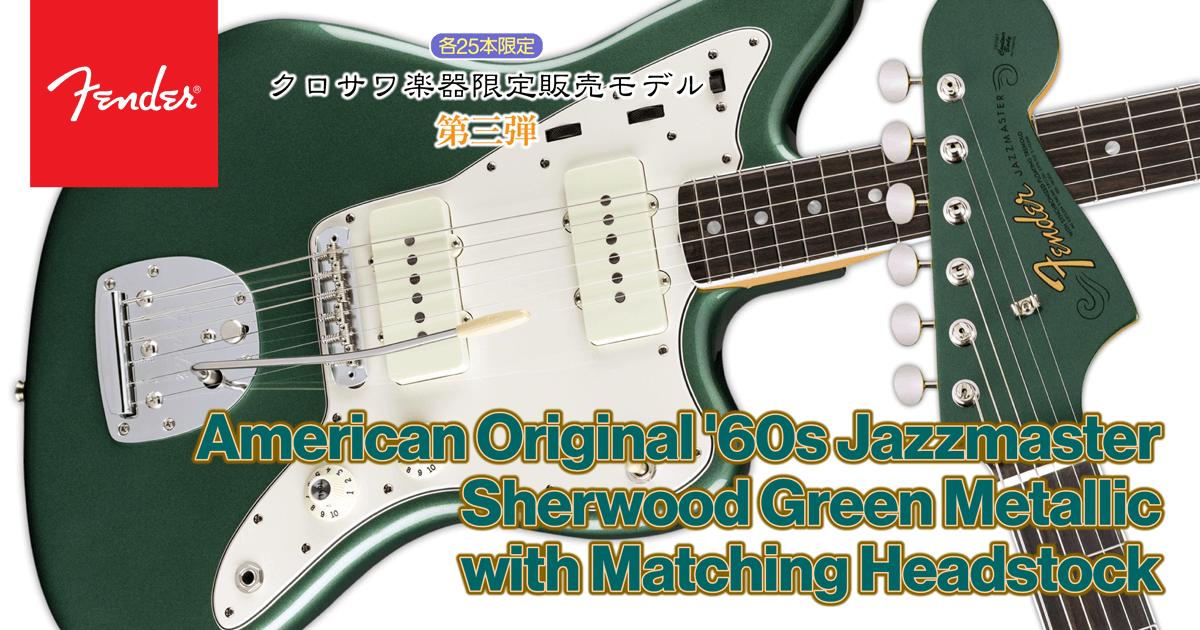 Fender American Original '60s Jazzmaster Sherwood Green Metallic with Matching Headstock