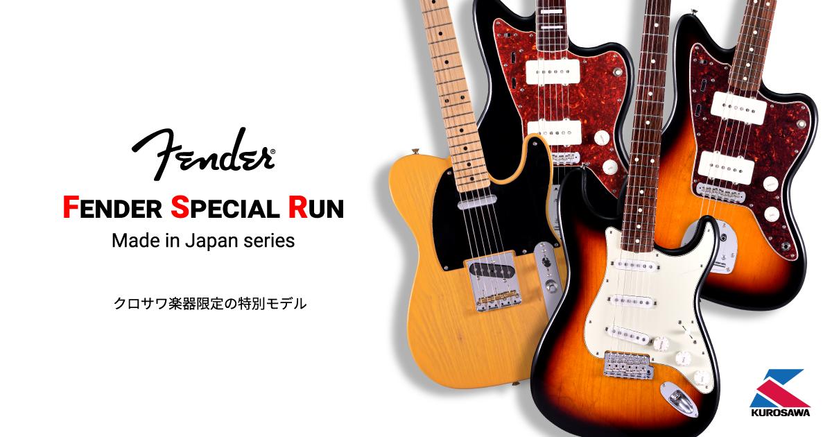 クロサワ楽器限定 Fender FSR Made in Japan Series