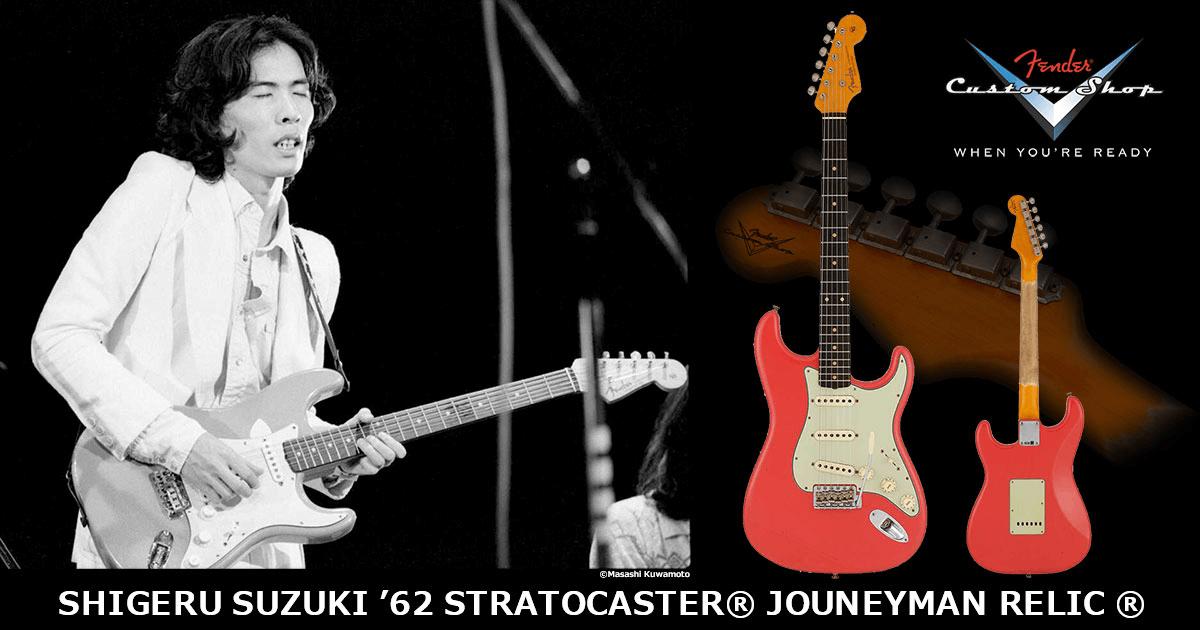 Fender Customshop Shigeru Suzuki '1962 Stratocaster Journeyman Relic