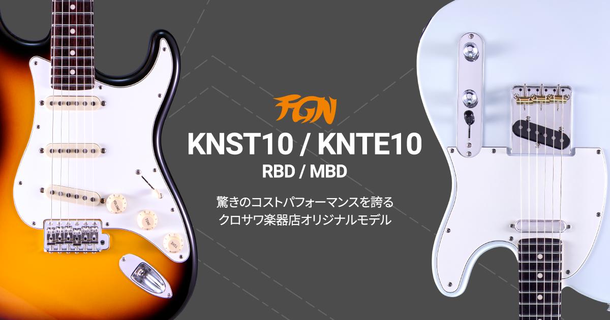 クロサワ楽器オリジナルモデル FGN KNST10 / KNTL10