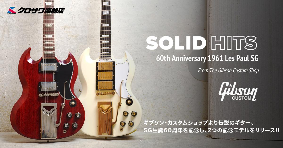 Gibson Customshop 1961 Les Paul SG 60th Anniversary 1961 Les Paul SG