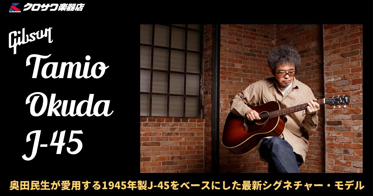 Gibson Tamio Okuda J-45