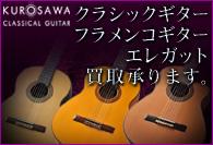 クラシックギター、フラメンコギター、エレガット買取承ります。お気軽にご相談下さい。