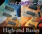 High-end Basses