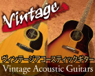 Vintage Acoustic Guitars