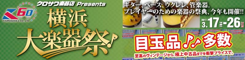 横浜大楽器祭!!目玉品多数!