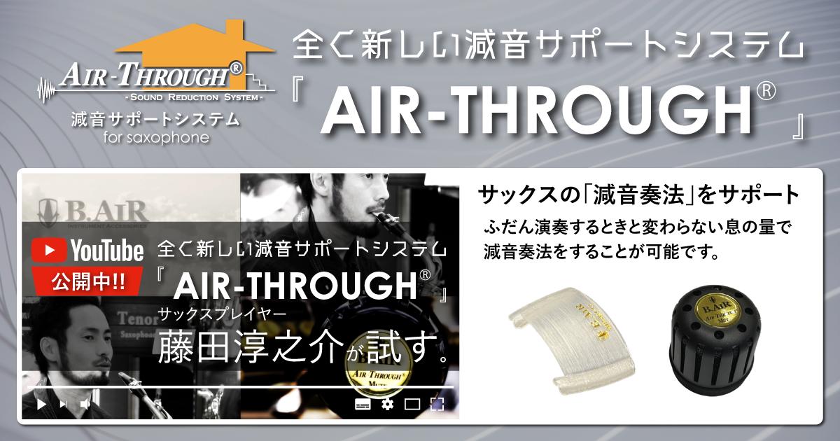 原音サポート air_through