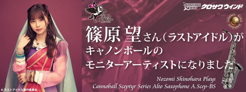 篠原望さん(ラストアイドル)がキャノンボールのモニターアーティストになりました!