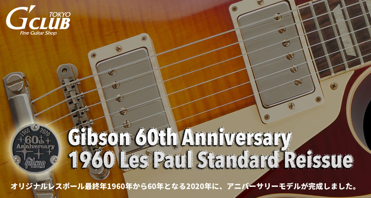 Gibson Custom Shop 60th Anniversary 1960 Les Paul Standard
