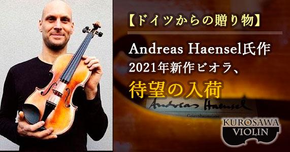 Andreas Haensel氏作2021年新作ビオラ、待望の入荷