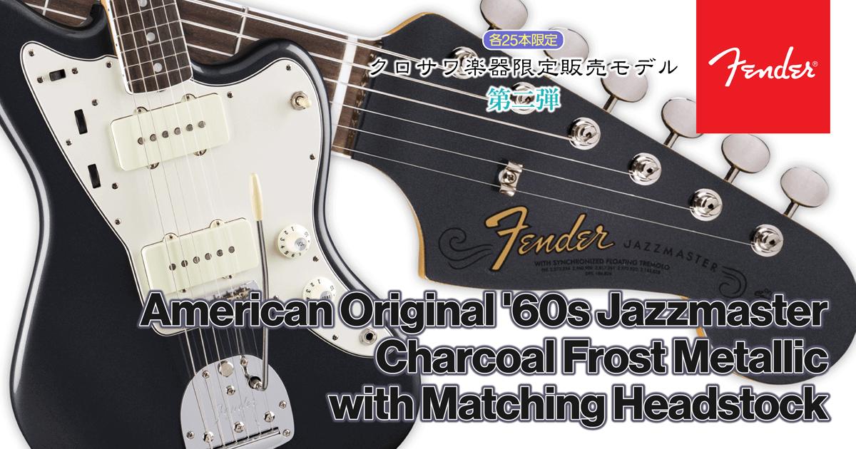 FSR Limited Edition American Original '60s Jazzmaster
