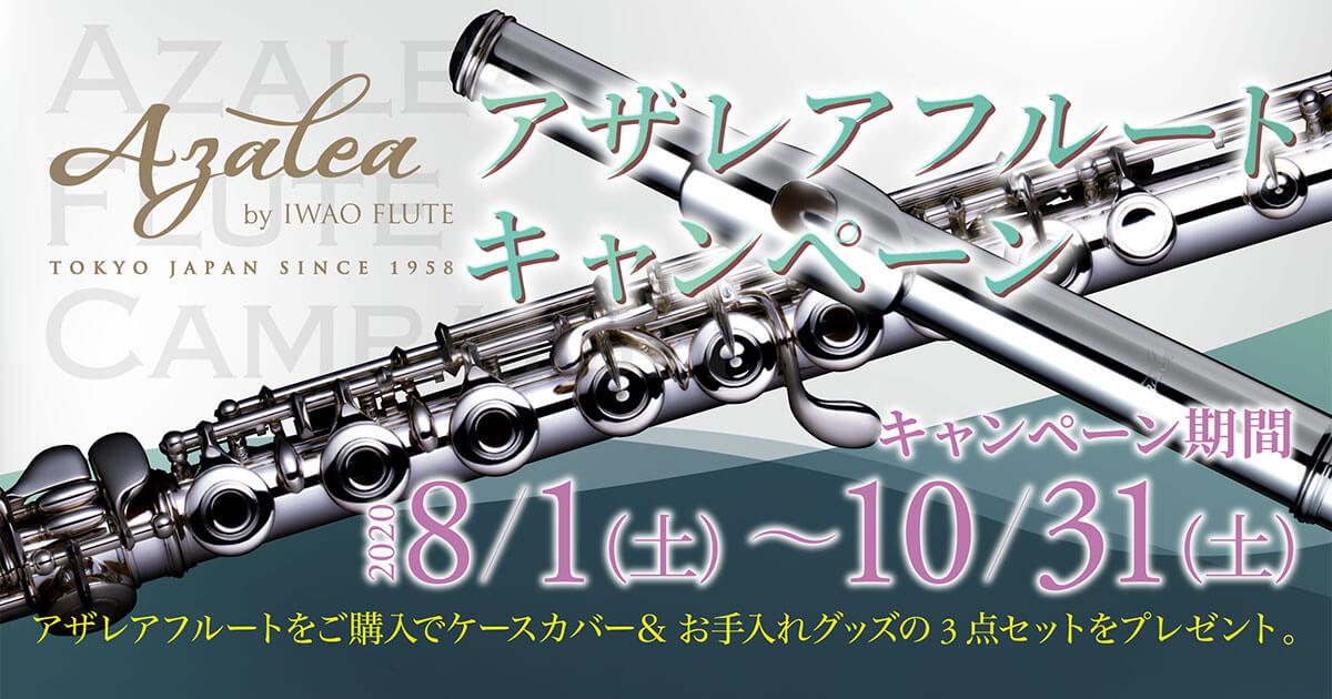 Azalea Flute Campaign