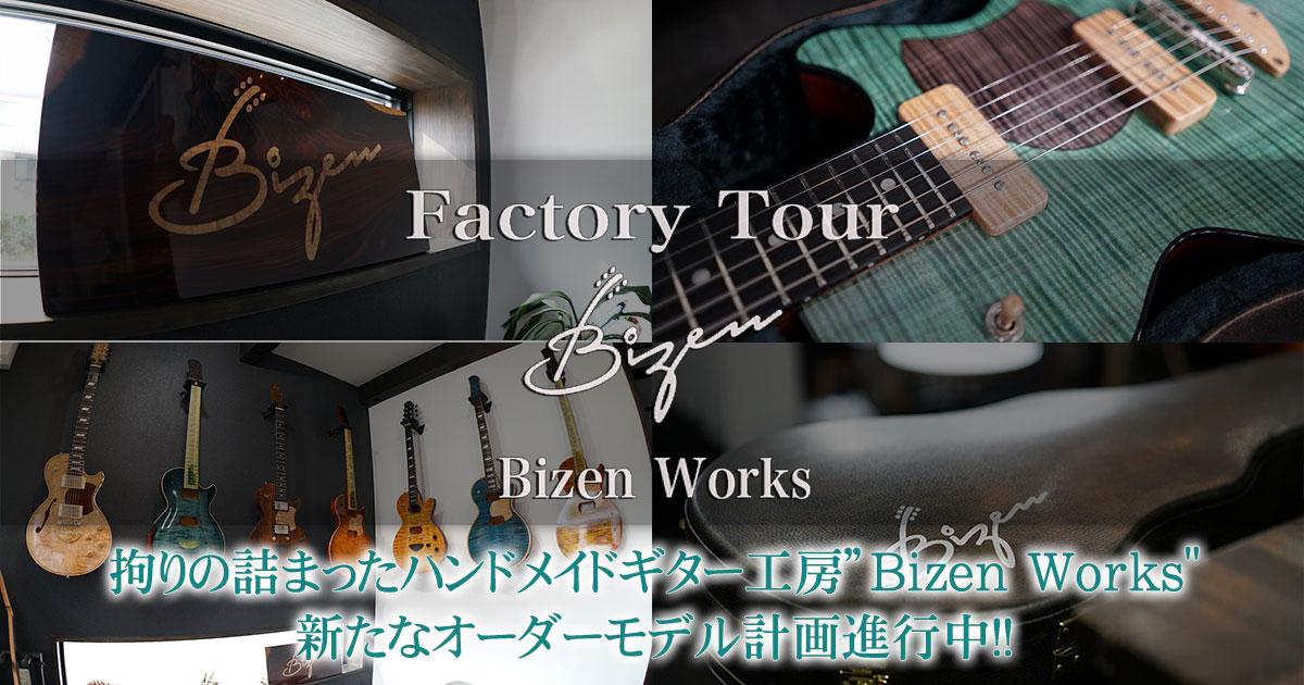 Bizen&nbbsp;Guitar&nbbsp;Works&nbbsp;新オーダーモデル進行中!