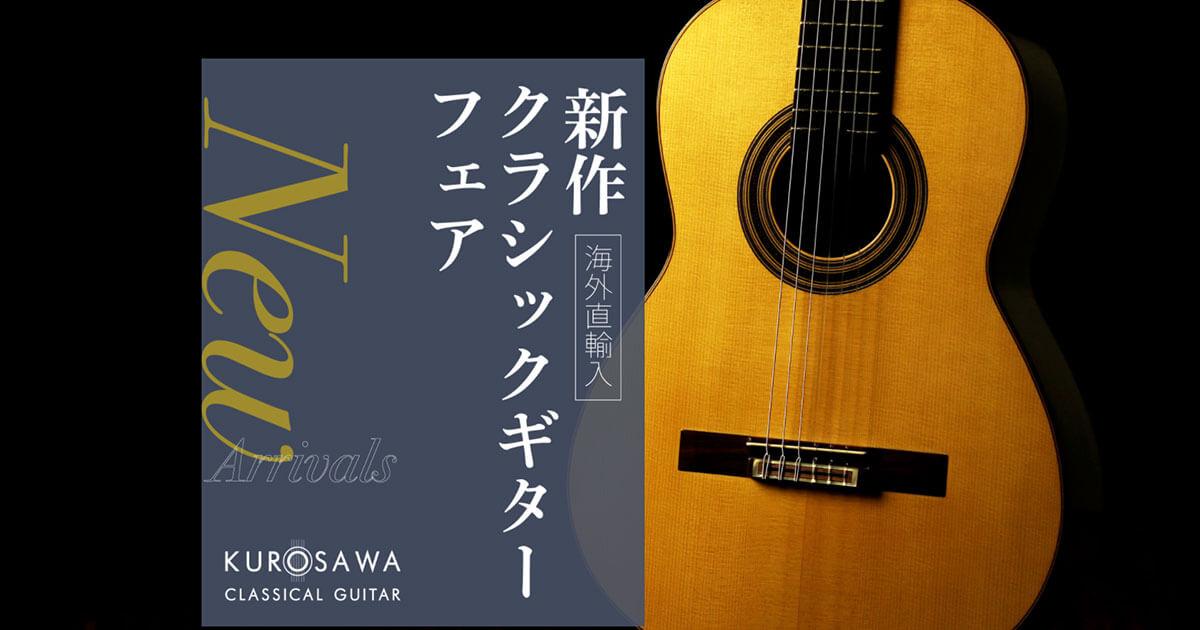 新作クラシックギターフェア開催中