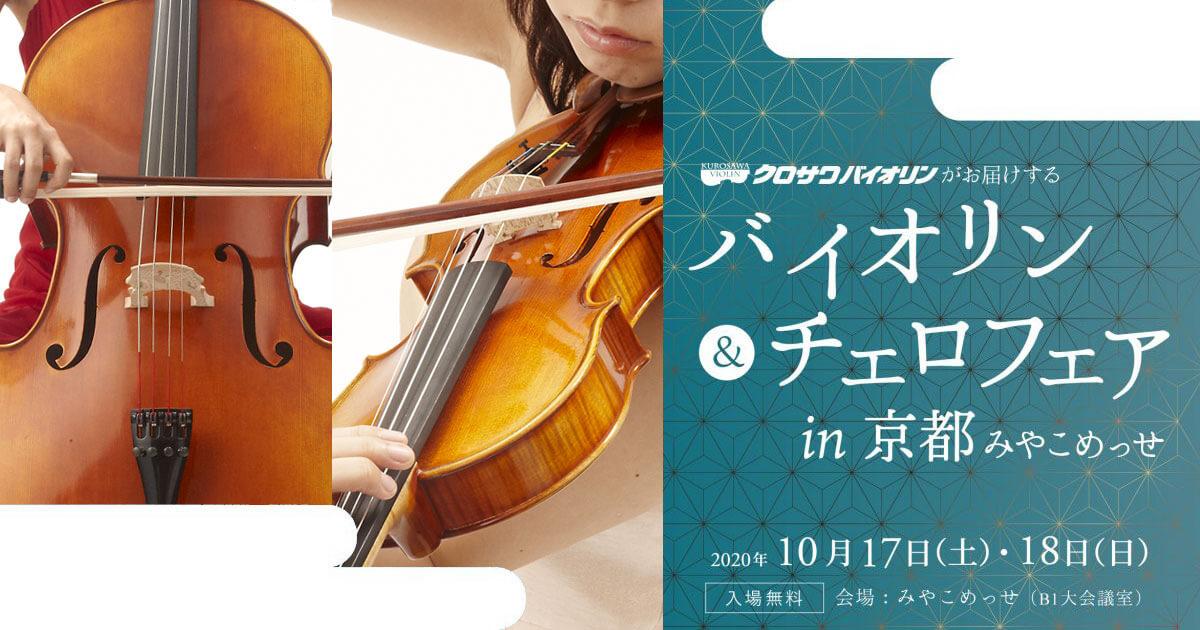バイオリン&チェロフェア in 京都みやこめっせ