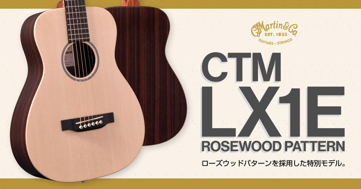 C.F.Martin Guitar CTM LX1E