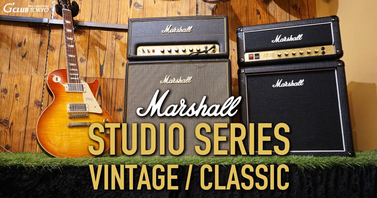 Marshall Studio Series VINTAGE/CLASSIC