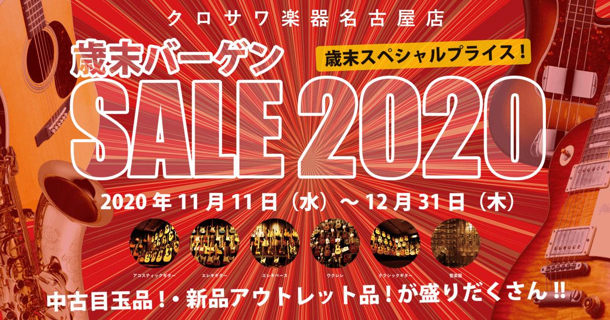 歳末バーゲンSALE2020 at クロサワ名古屋店