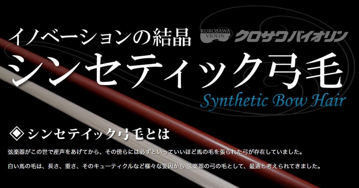 イノベーションの結晶、シンセティック弓毛