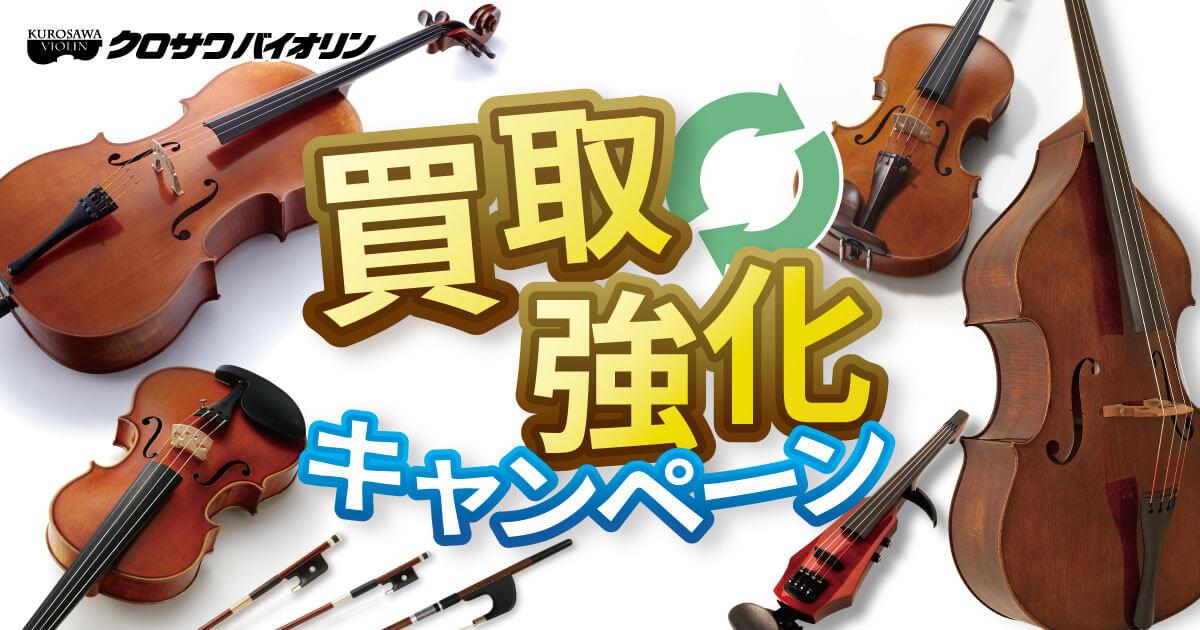 クロサワバイオリン買取強化キャンペーン