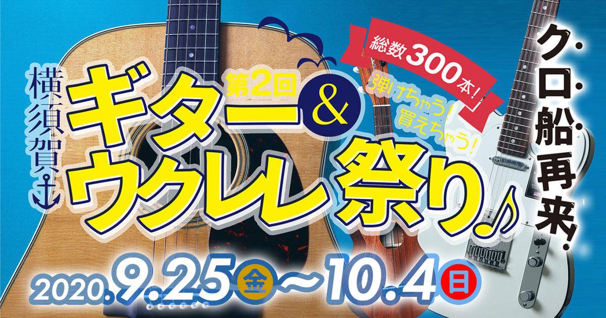 第2回横須賀ギター&ウクレレ祭り横須賀モアーズにて開催!!