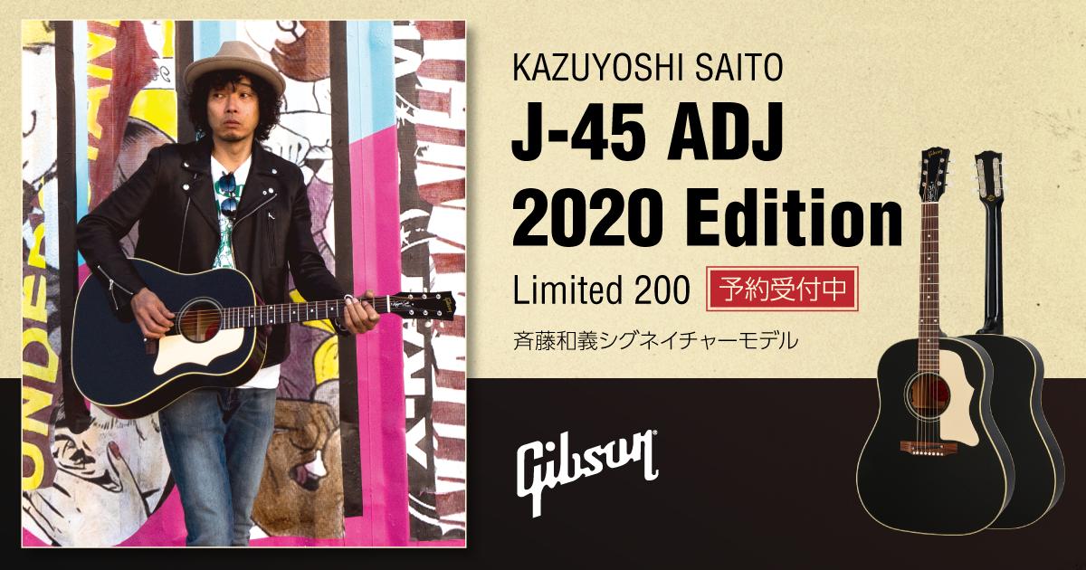 斉藤 和義 2020