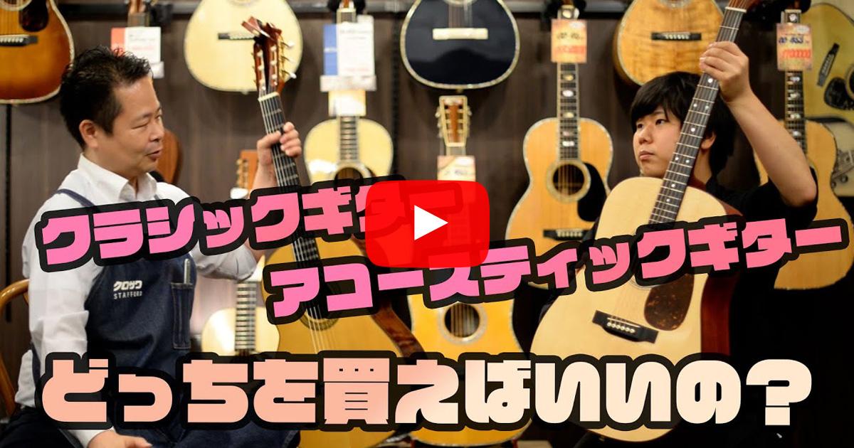 【入門者必見】アコースティックギターとクラシックギターの違いは?ギターを買いに行く前にご覧ください!
