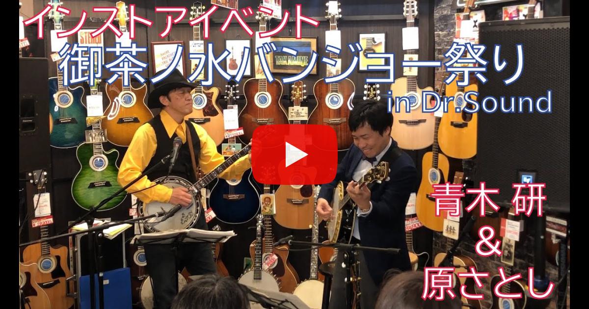 インストアライブ 御茶ノ水バンジョー祭り in Dr.Sound【青木研&原さとし】
