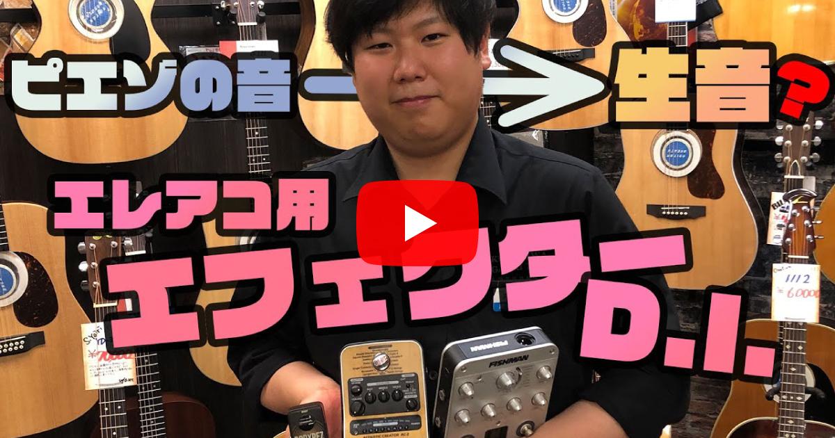 まるで生音!? エレアコ用エフェクター&D.I. オススメ3モデルご紹介