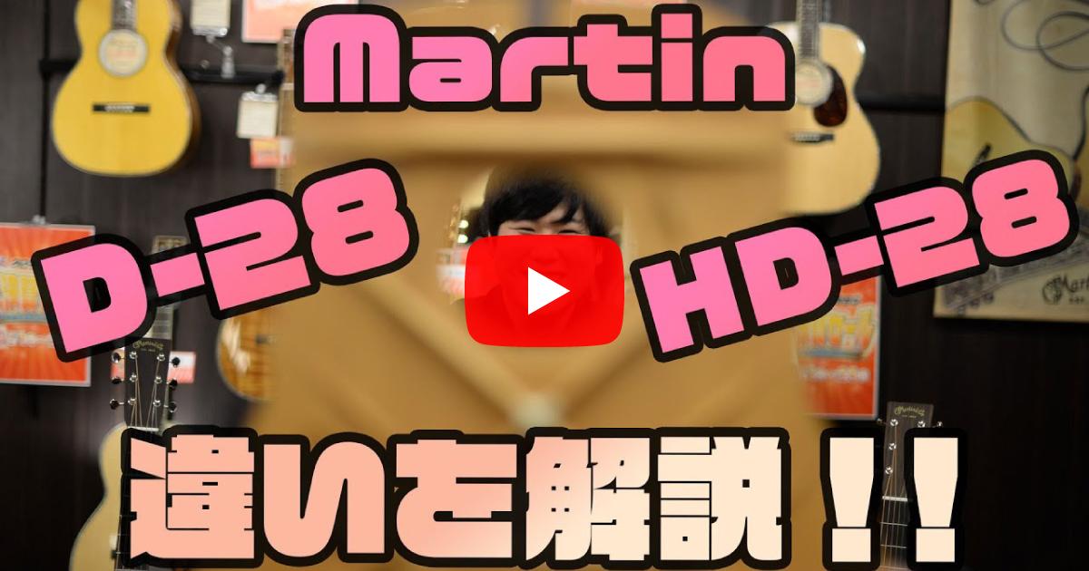 仕様変更後のMartin D-28とHD-28の違いを解説