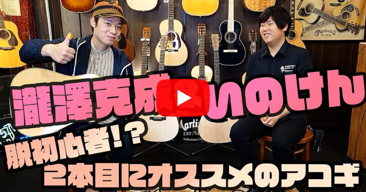 【瀧澤克成さん&いのけんコラボ企画】脱初心者!? 2本目に買いたい Martin ギターはコレだっ!