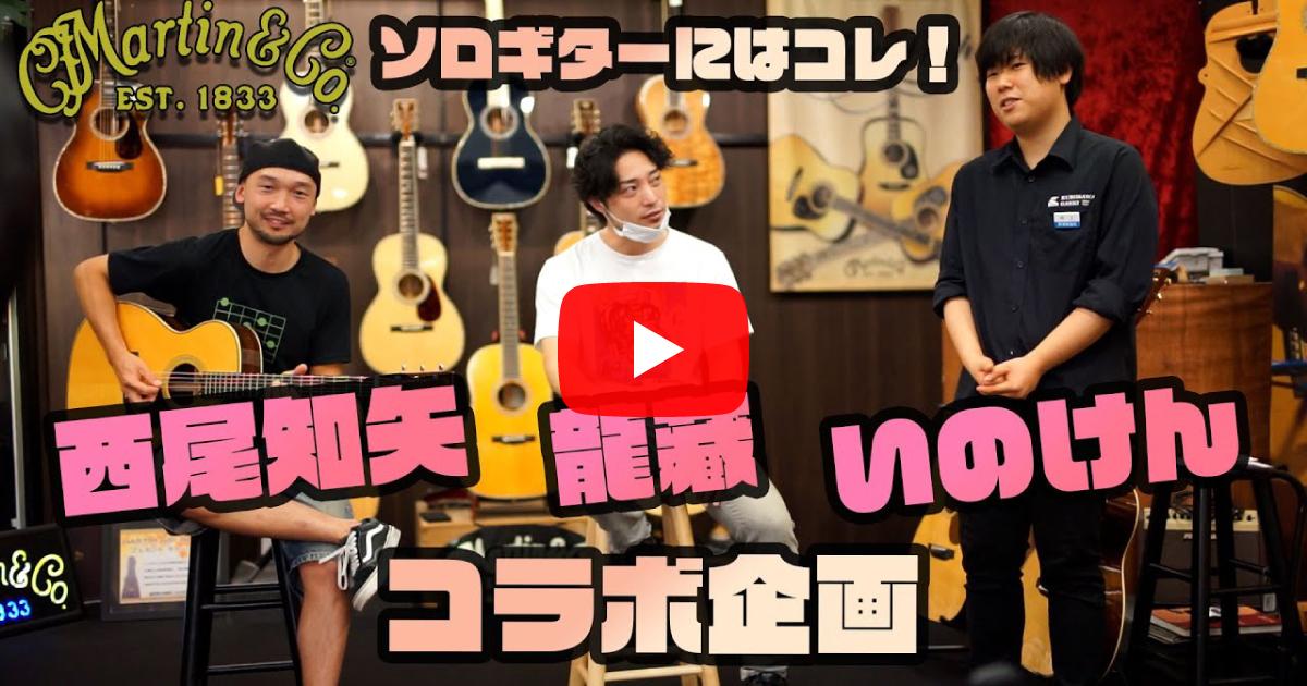 【西尾知矢さん&龍藏さん&いのけんコラボ企画】ソロギターにオススメのMartinギター3選