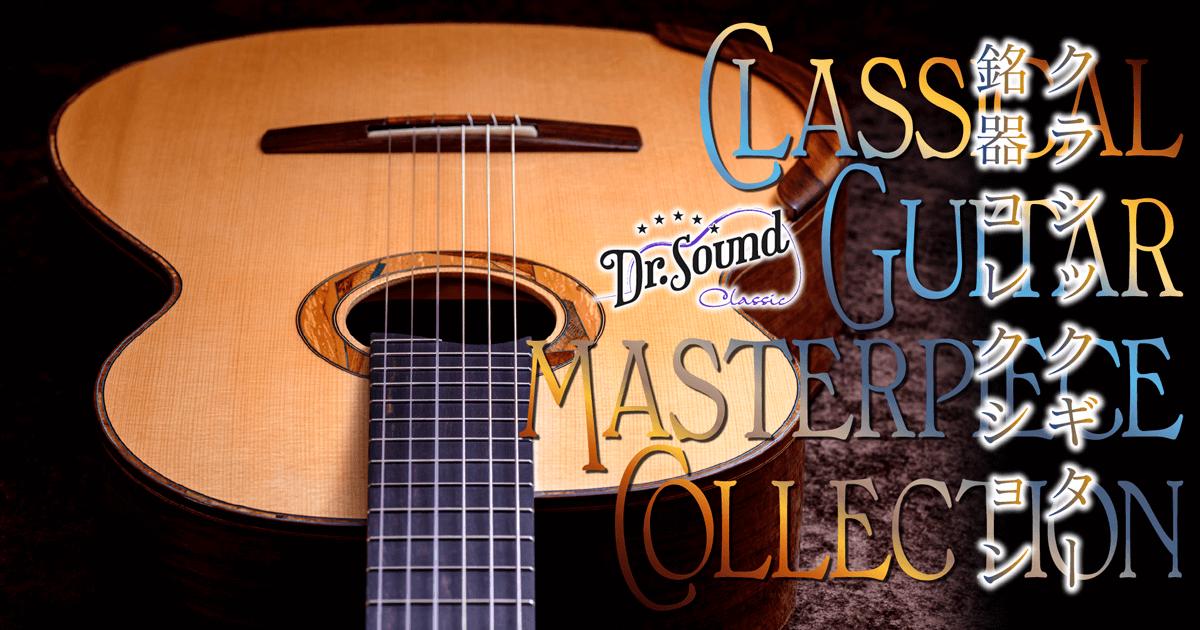 クラシックギター銘器コレクション in Dr.Sound