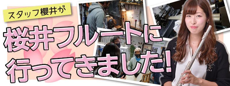 桜井フルート行ってきました。