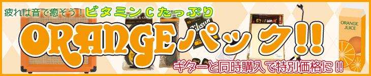 オレンジ・パック