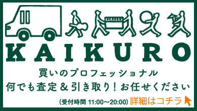 KAIKURO 買いのプロフェッショナル 何でも査定&引き取り!お任せ下さい