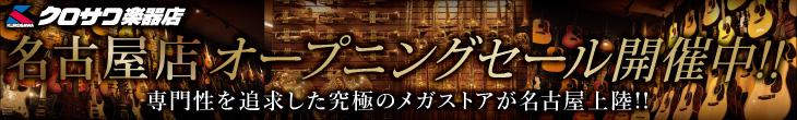 2016.10.8(土)名古屋店グランドオープン