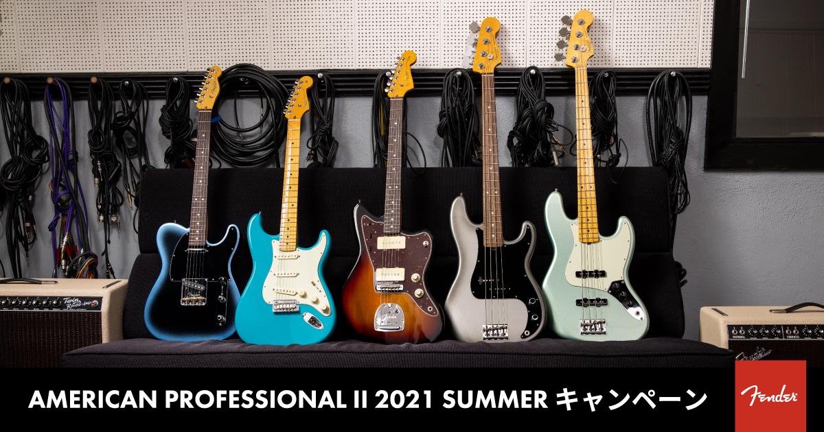 Fender AMERICAN PROFESSIONAL II 2021 SUMMER キャンペーン