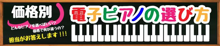 価格別に電子ピアノの選び方を解説♪