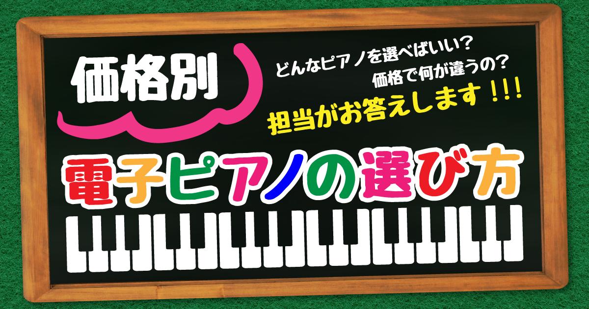 価格別!電子ピアノの選び方