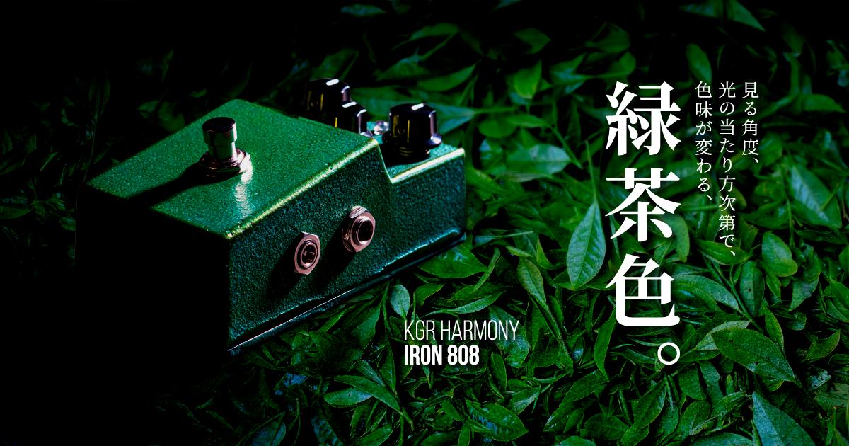 KGR Harmony IRON-808オーダーモデル