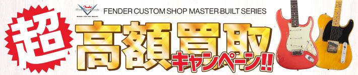 フェンダー・カスタム・ショップ マスター・ビルトシリーズを高額、即金にて買取いたします!!