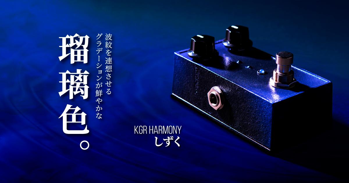 KGR Harmony 南部鉄器筐体のブースター/オーバードライブ「しずく」の瑠璃色の彩色オーダーモデル。