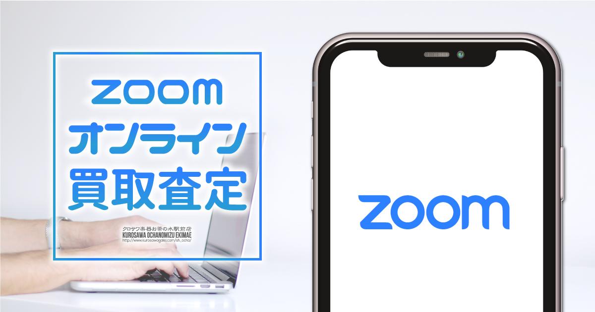 ZOOMオンライン買取査定