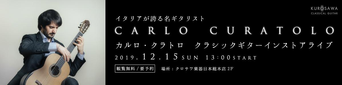 カルロ・クラトロ クラシックギター インストアライブ