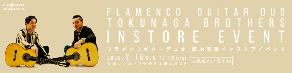 フラメンコギターデュオ 徳永兄弟インストアイベント