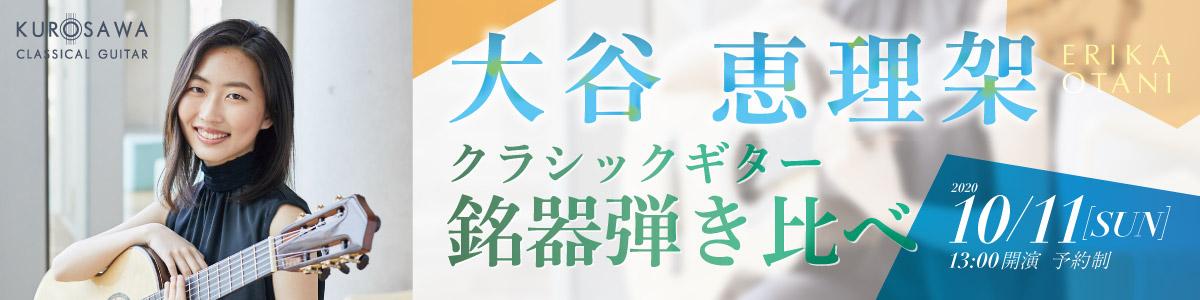 大谷恵理架 クラシックギター銘器弾き比べ!インストアイベント!