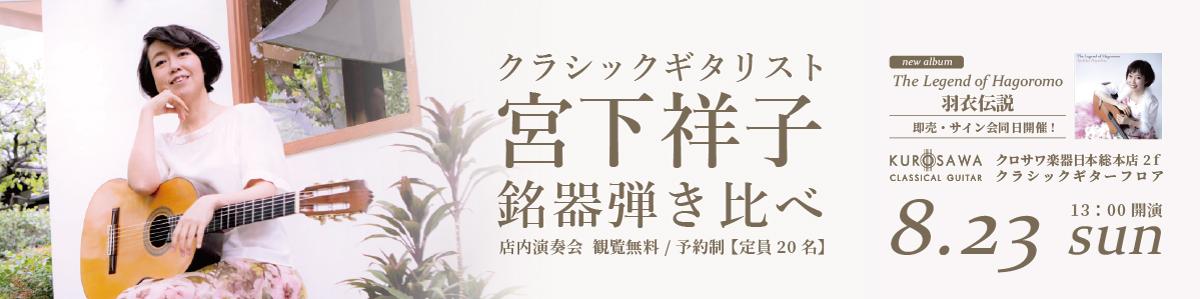 宮下祥子 クラシックギター銘器弾き比べ!インストアイベント!