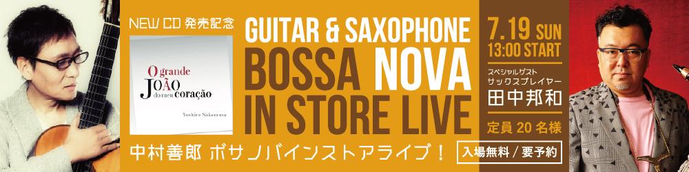 中村善郎 NEW CD発売記念 ボサノヴァインストアライブ! ゲスト:田中邦和(サックス)