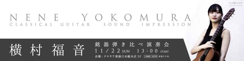 横村福音 クラシックギター銘器弾き比べ!インストアイベント!